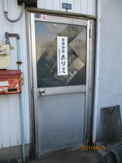 horimisama20210415-1
